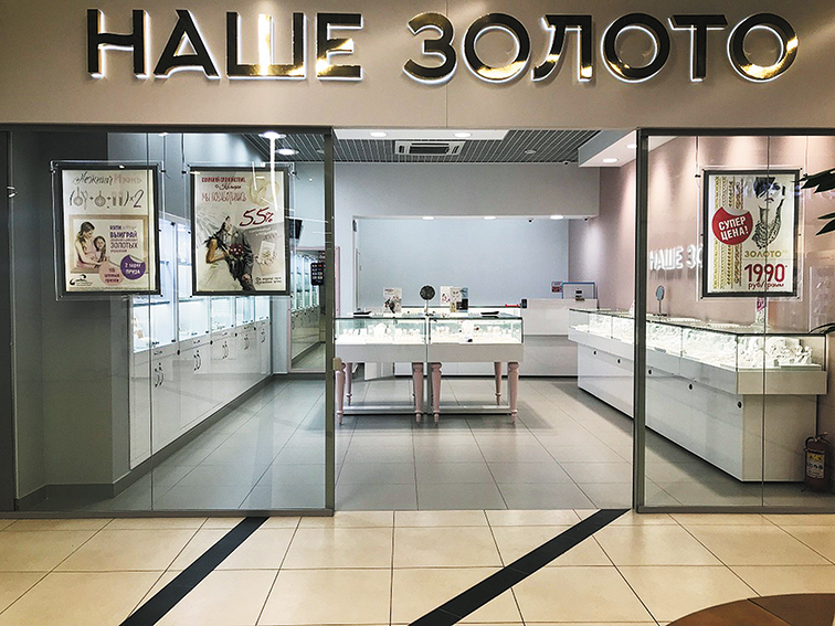 b9761b690929 Лучшая региональная сеть ювелирных магазинов. Сеть ювелирных магазинов  «НАШЕ ЗОЛОТО»