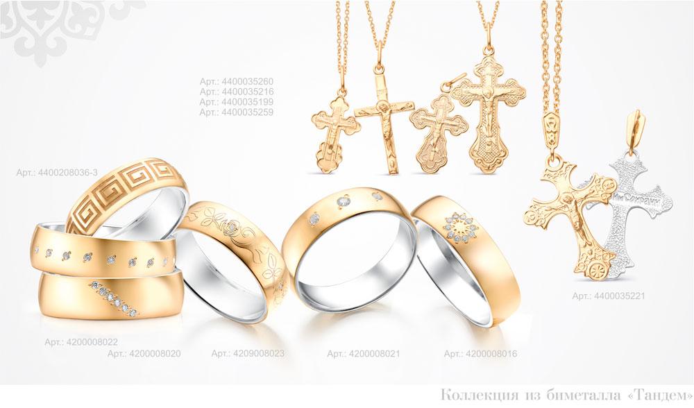 Почему золотые изделия из биметалла от «Алмаз-Холдинг» стоят на 70% дешевле  c9419f7af9c