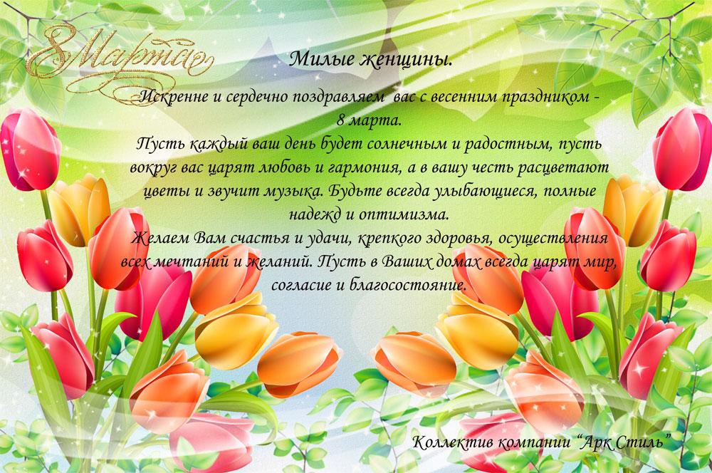 Поздравление с 8 марта родителям в прозе